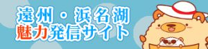 enshin_kanko_banner.jpg